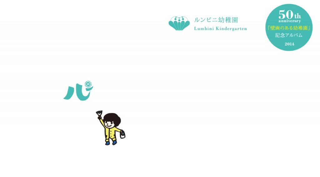 01Lumbini-book-IN-1