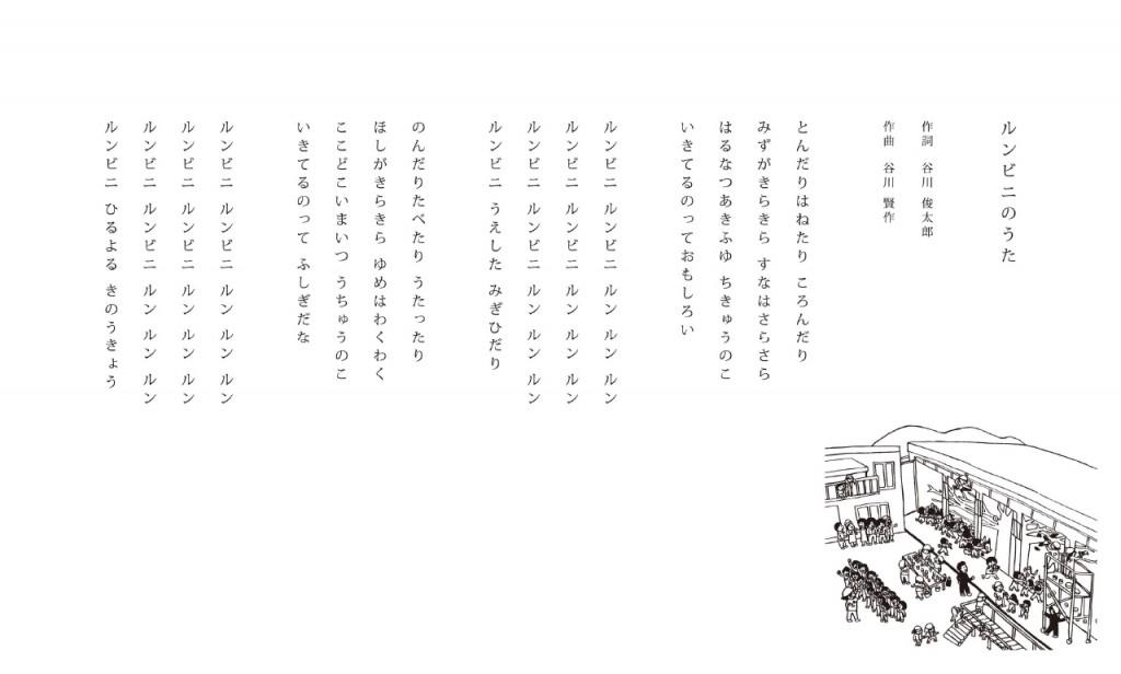 02Lumbini-Poster-IN-2