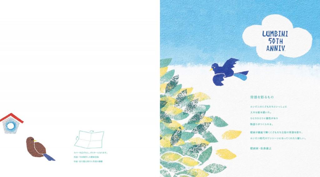 02Lumbini-book-IN-2